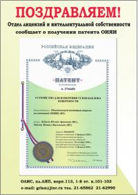 патентБудагов
