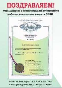 patent pli