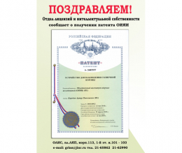 borodin patent s