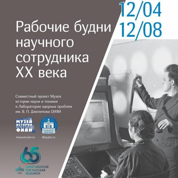 "You Are Invited to the Exhibition ""Daily Work Routine of a Researcher of the 20th Century"""